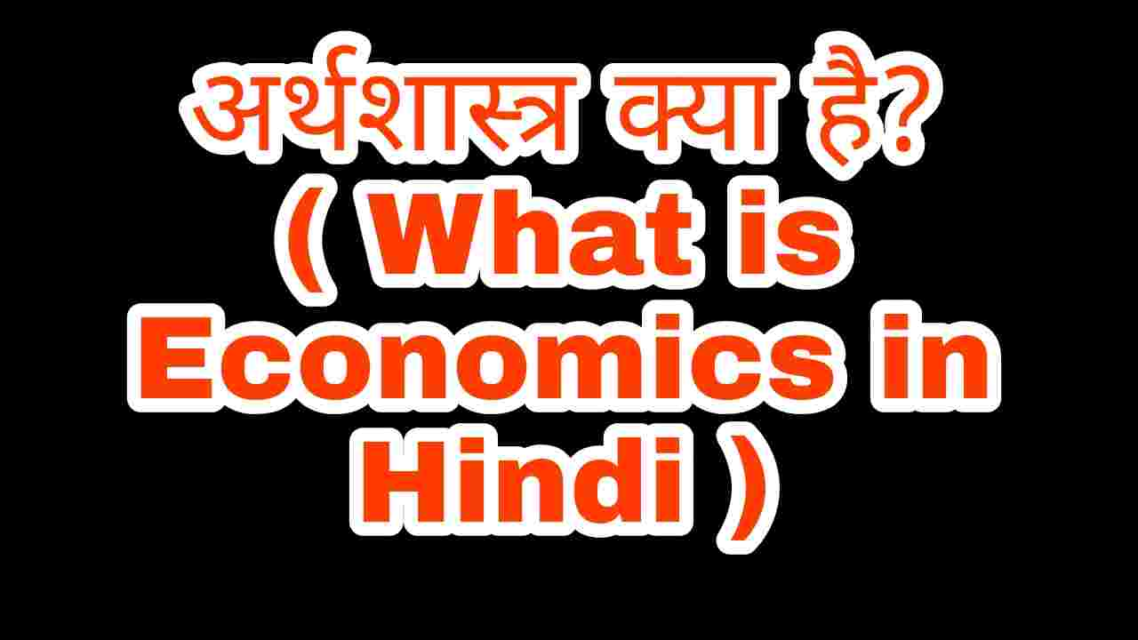 What is Economics in Hindi