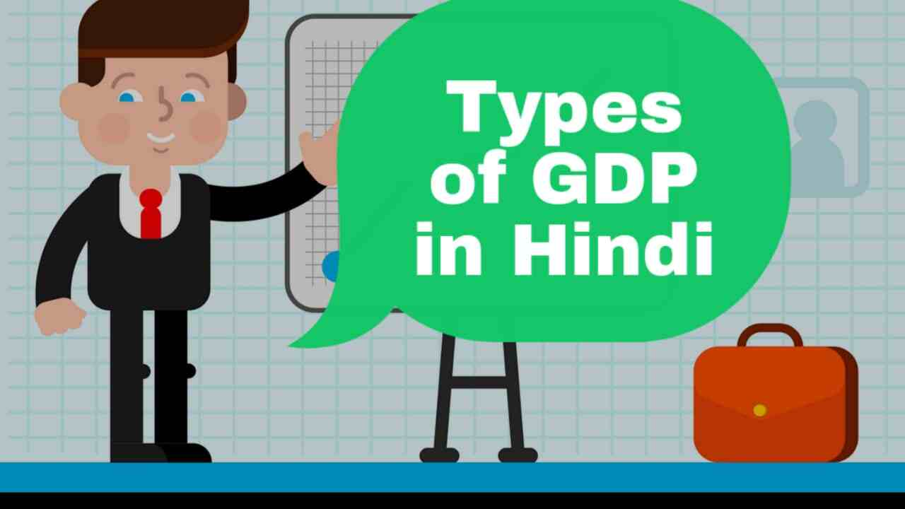 Types of GDP in Hindi