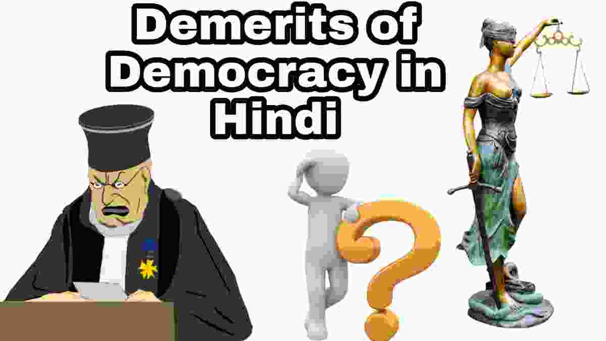 Demerits of Democracy in Hindi