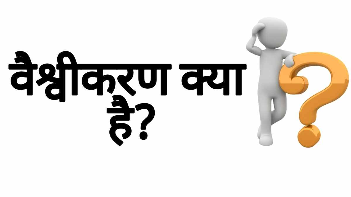 What is Globalization in Hindi?