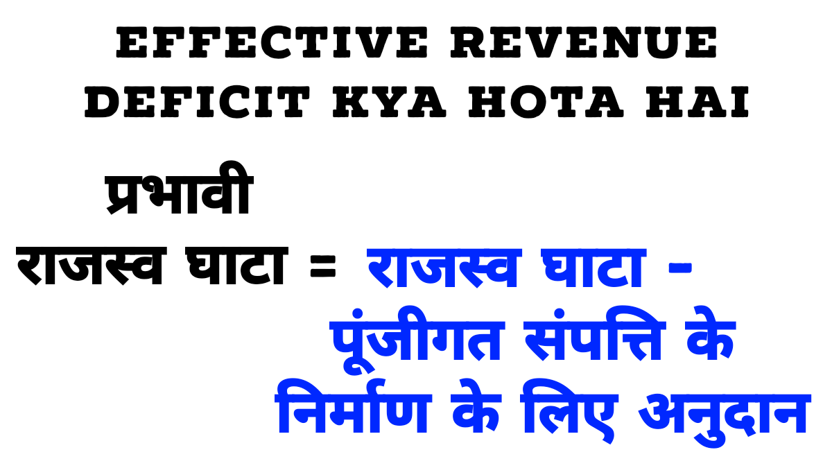 What is an effective revenue deficit in Hindi