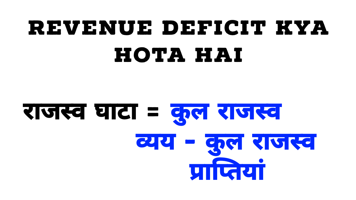 What is the revenue deficit in Hindi