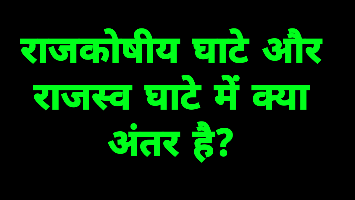difference-between-fiscal-deficit-and-revenue-deficit-in-hindi