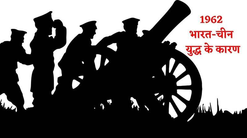 Causes of 1962 indo-china war in Hindi