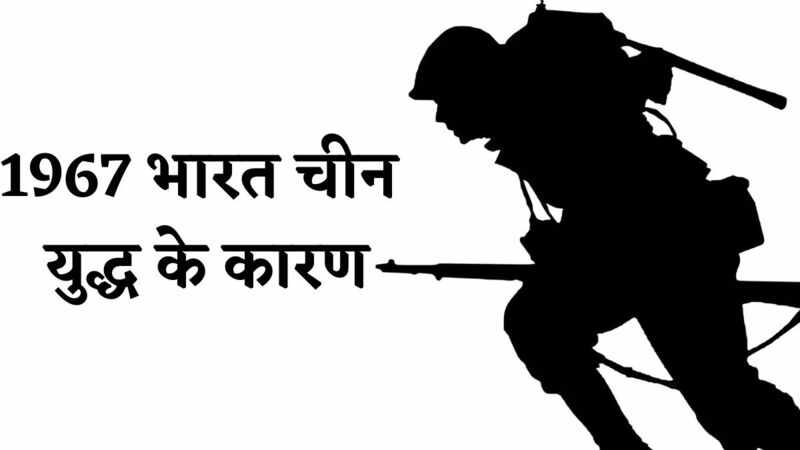 Causes of 1967 Indo-China War in Hindi