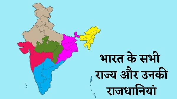 all States of India and their Capital in Hindi