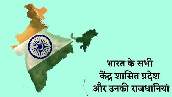 All Union Territories of India and their Capitals in hindi