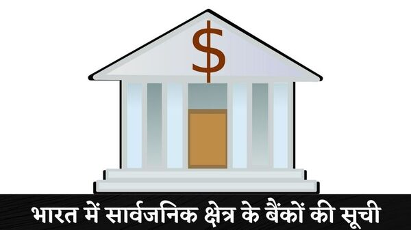 List of Public Sector Banks in Hindi