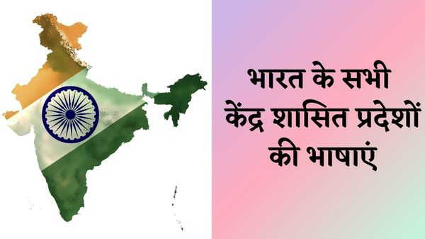 List of official languages of Indian Union Territories in Hindi