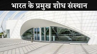 India's Leading Research Institute List in Hindi
