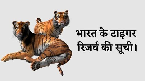 List of all tiger reserves in India in Hindi