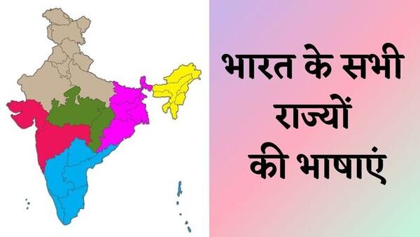 List of Official Languages of Indian States in Hindi
